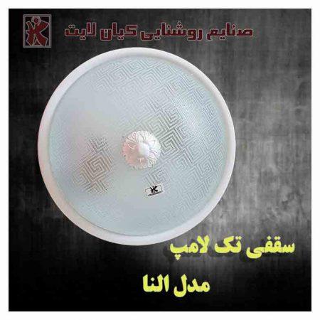سقفی-تک-لامپ-النا