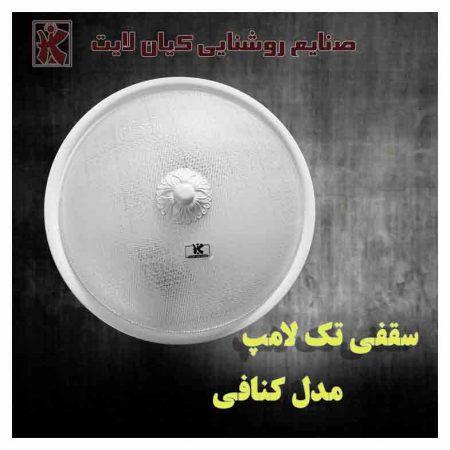 سقفی-تک-لامپ-کنافی