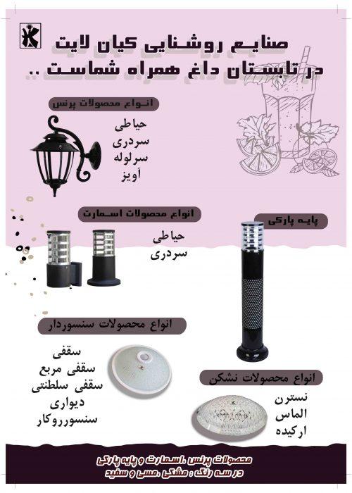 محصولات2